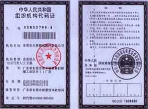 天誉组织机构代码证