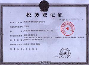 天誉税务登记证
