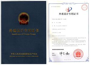 天誉外观设计专利证书