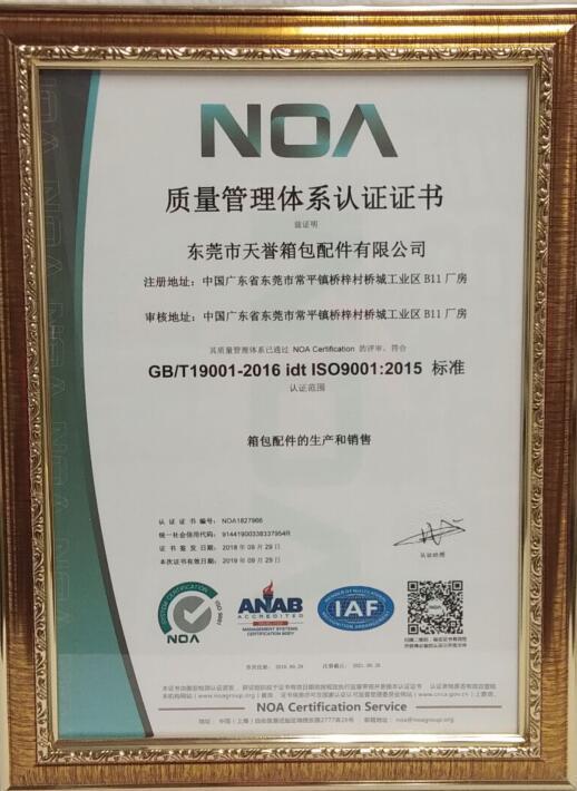 天誉ISO9001管理体系认证证书