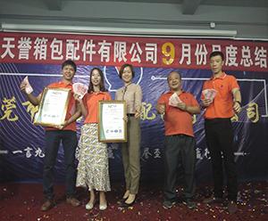 天誉九月份总结会成功获得ISO9001管理体系认证证书