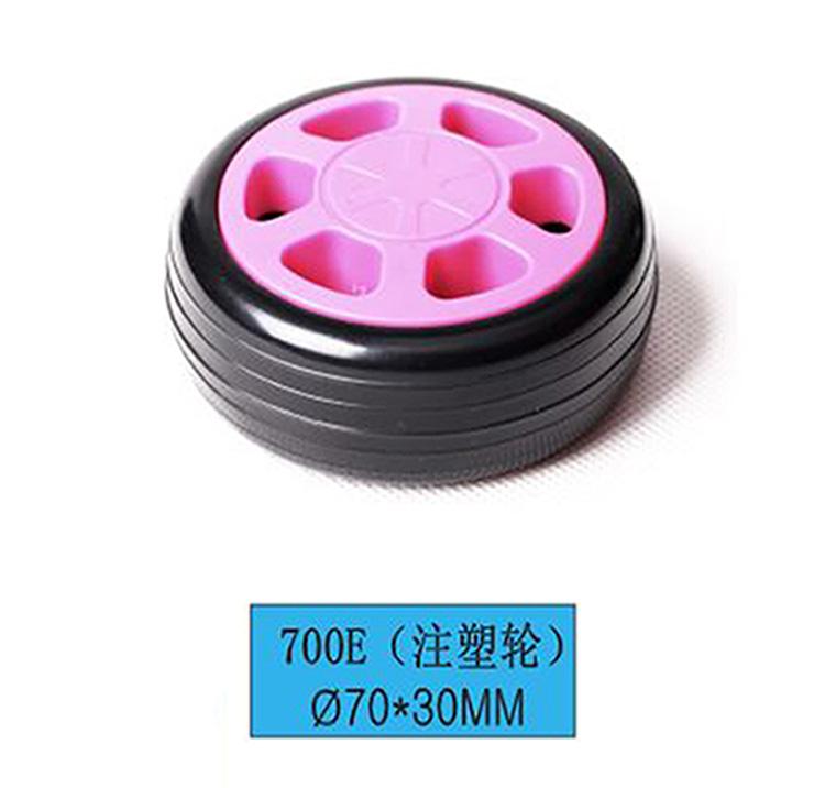 注塑轮700E