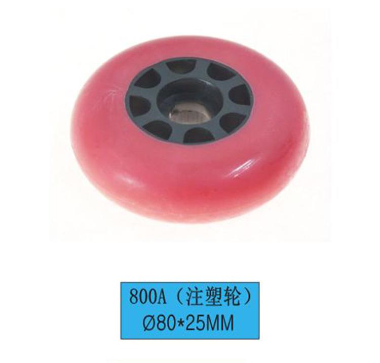 注塑轮800A