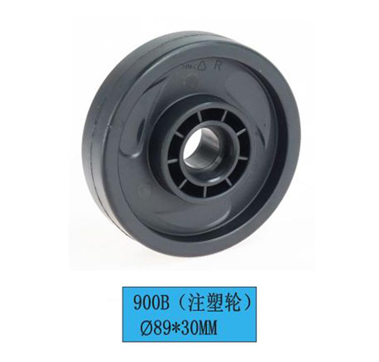 注塑轮900B