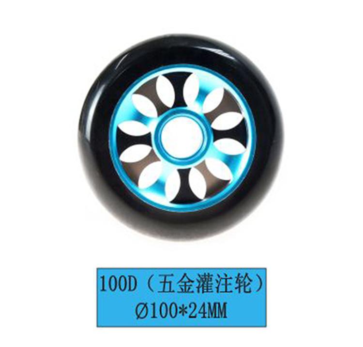 五金灌注轮100D