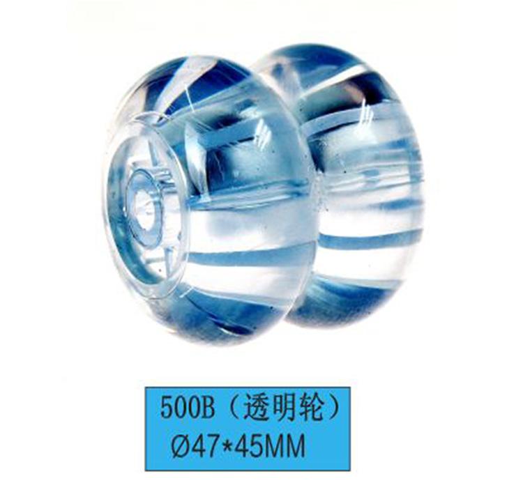 透明轮500B