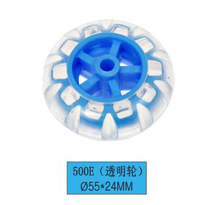透明轮500E
