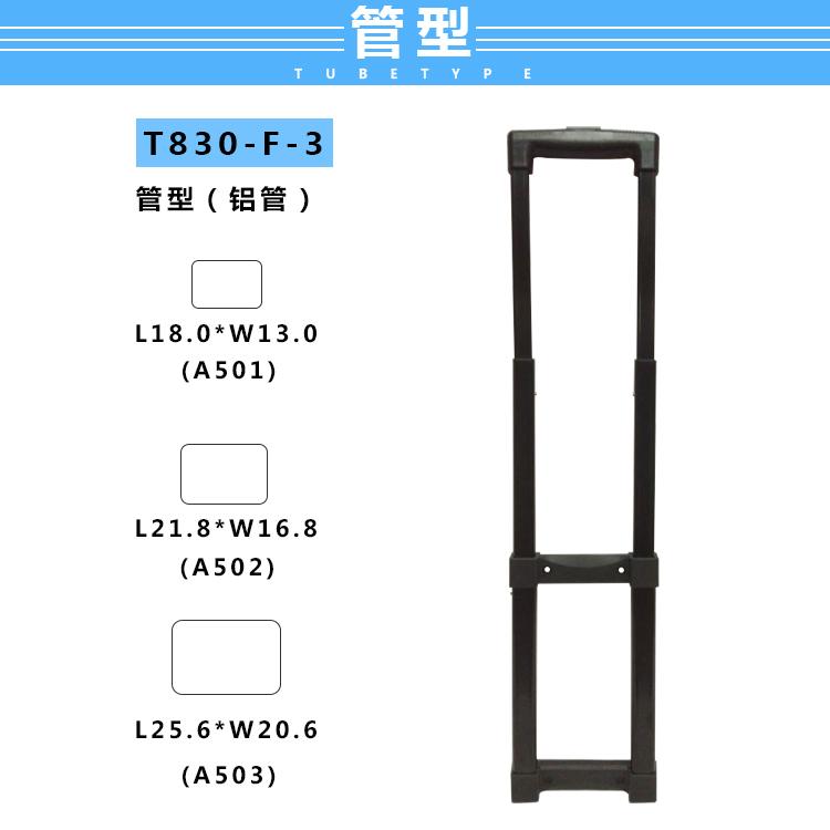 T830F-3工具箱拉杆