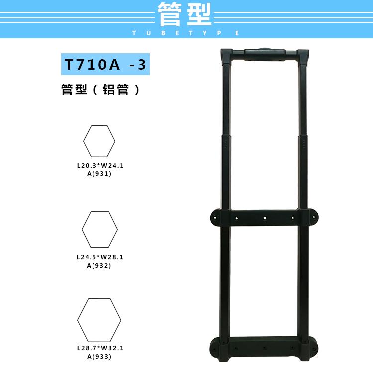 T710-A-3工具箱拉杆