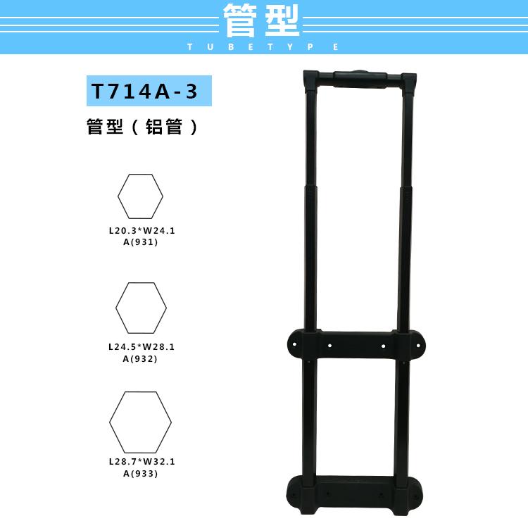 T714-A-3工具箱拉杆