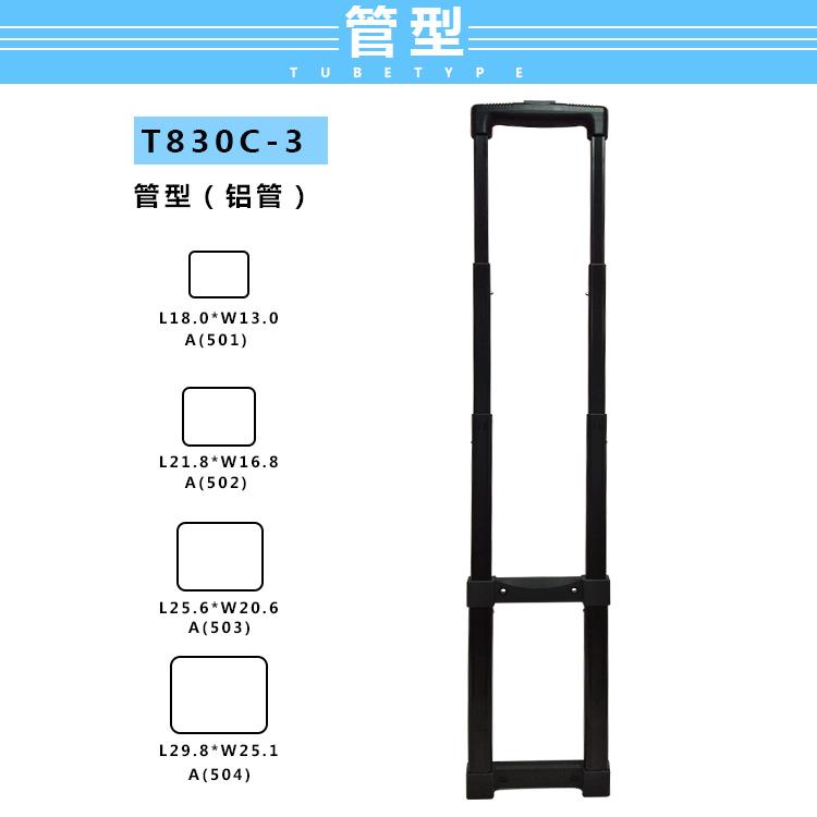 T830C-4工具箱拉杆