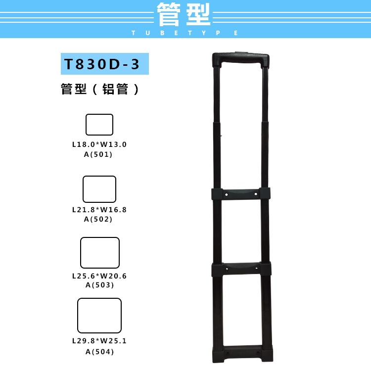 T830D-4工具箱拉杆