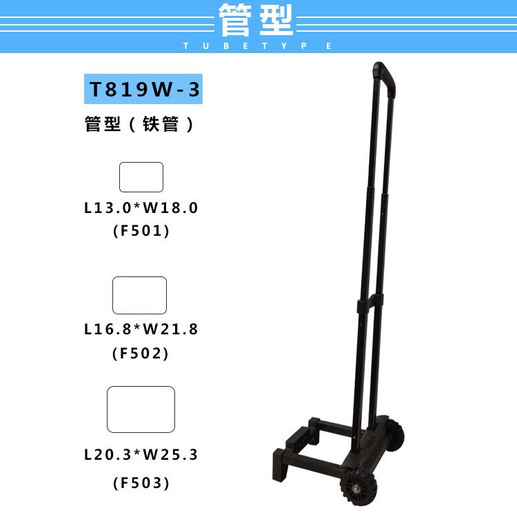 819W-3行李车