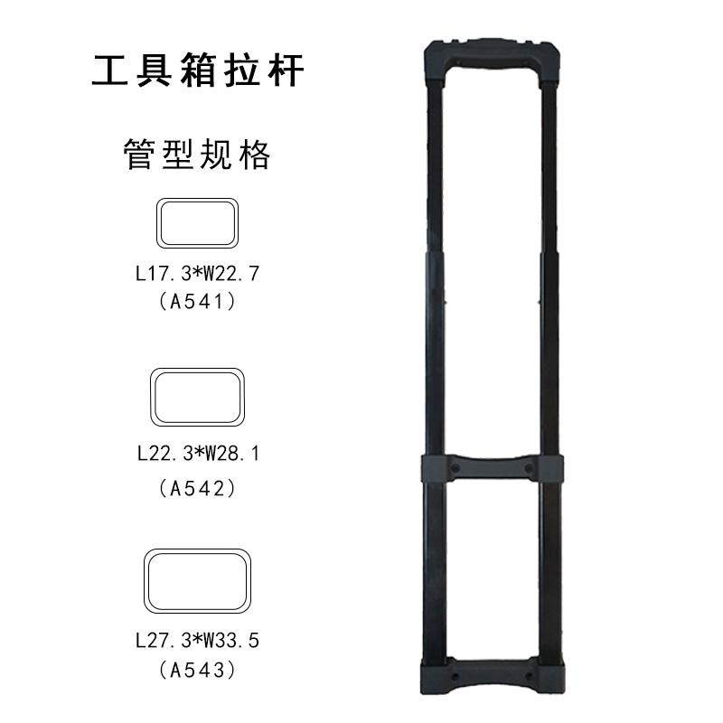 工具箱拉杆T733A-3